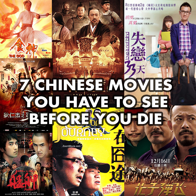 7 Chinese Movies You Have to See Before You Die - ChinesePod