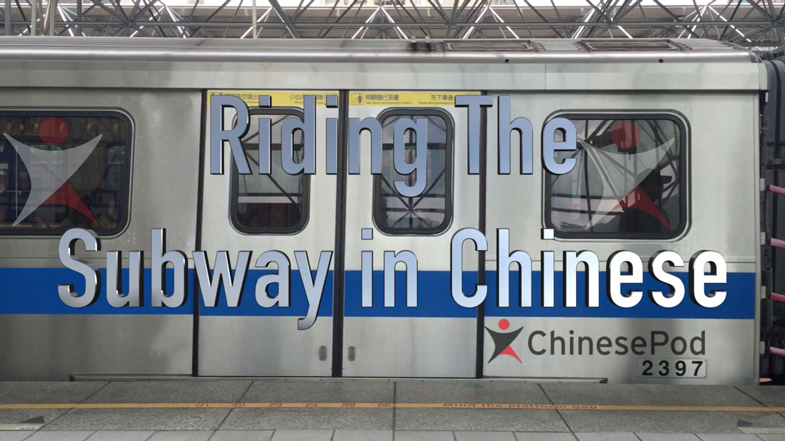 Riding the Subway in Chinese with Fiona Tian