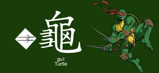 Teenage Mutant Ninja Turtles in Chinese