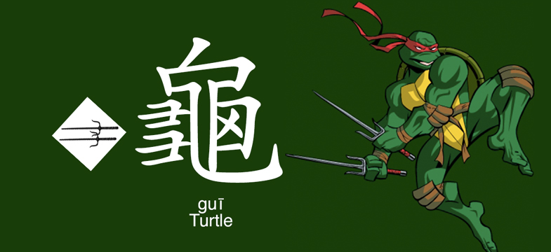 Teenage Mutant Ninja Turtles in Chinese