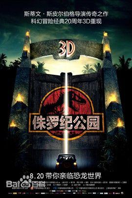 Jurassic Park Chinese Film Poster