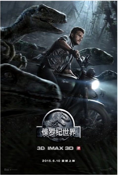 Chinese Film Poster for Jurassic World