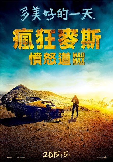 Movie Poster In Taiwan