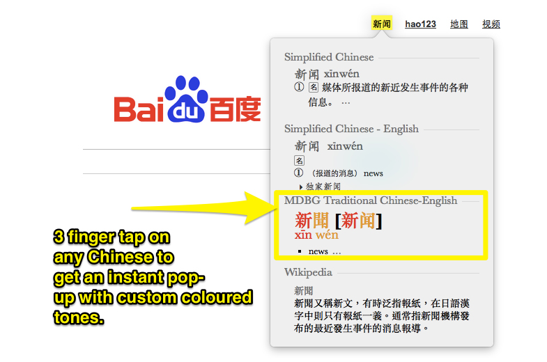 This Method for Looking Up Chinese Words Offline is Brilliant!