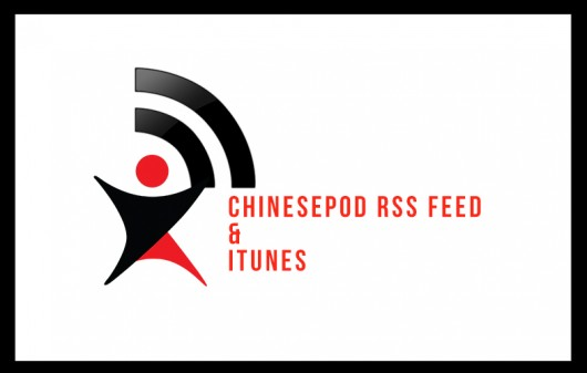 Adding Your ChinesePod RSS feed to iTunes: Step-by-Step guide