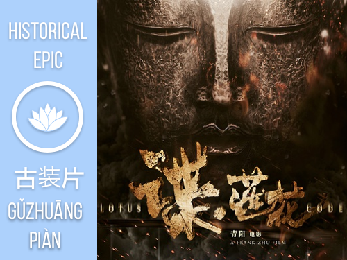 biographical historical epic chinese movie mandarin