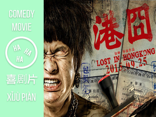 funny comedy action comedy chinese movie mandarin