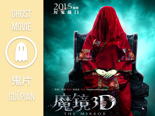 ghost scary horror chinese movie mandarin