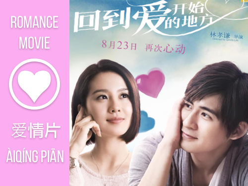 romantic love romance chick flick chinese movie mandarin
