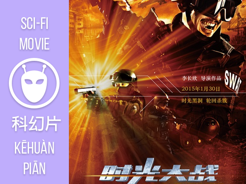 sci-fi chinese movie mandarin