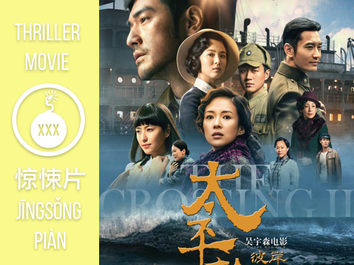 thriller action suspenseful chinese movie mandarin