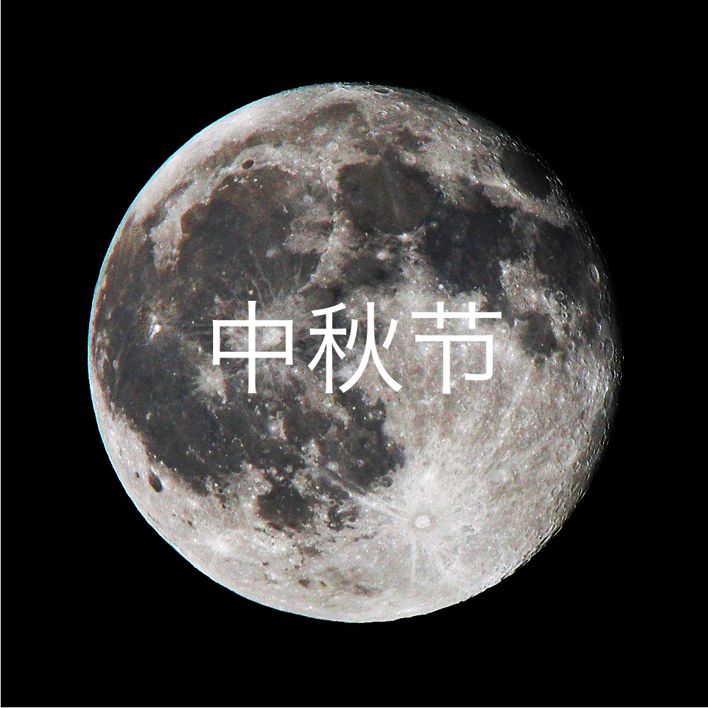 Mid-Autumn Festival – 中秋节: Everything from Mooncakes to Myths