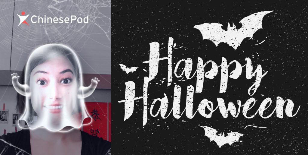 Happy Halloween 2016!