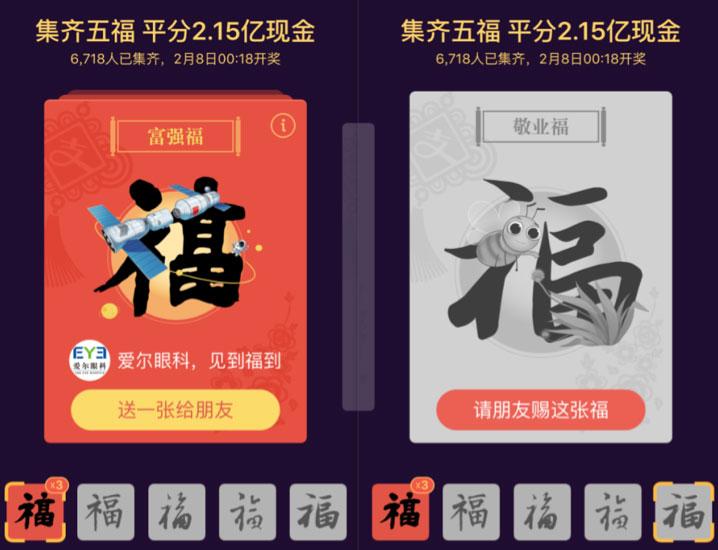 Alibaba Lucky Card