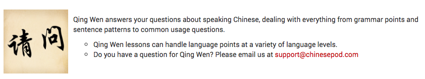 Qing Wen Tips Tricks for conquering confusing Mandarin Chinese asked by our Users ChinesePod