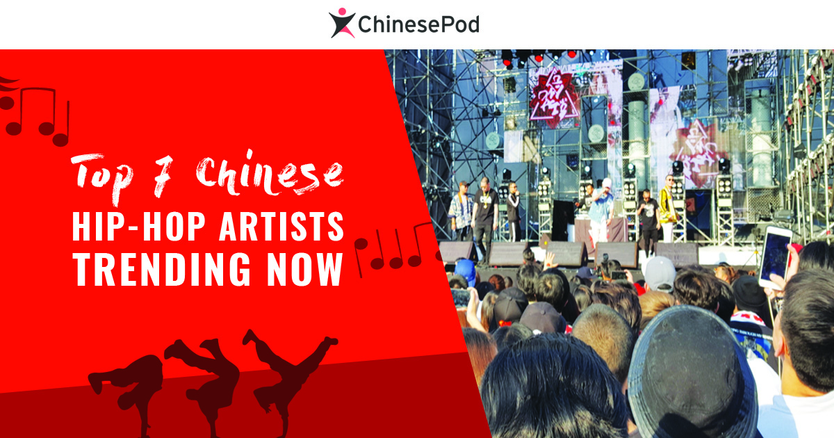 Top 7 Chinese Hip-hop Artists - ChinesePod Official Blog