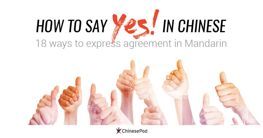 How To Say Yes In Chinese 18 Ways To Express Agreement In