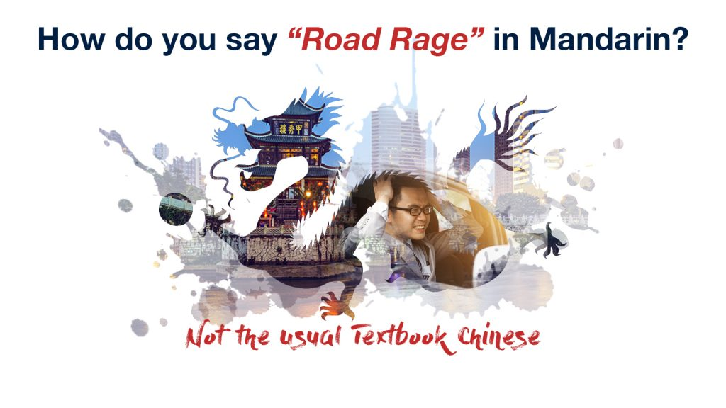 "How do you say ""Road Rage"" in Mandarin?"