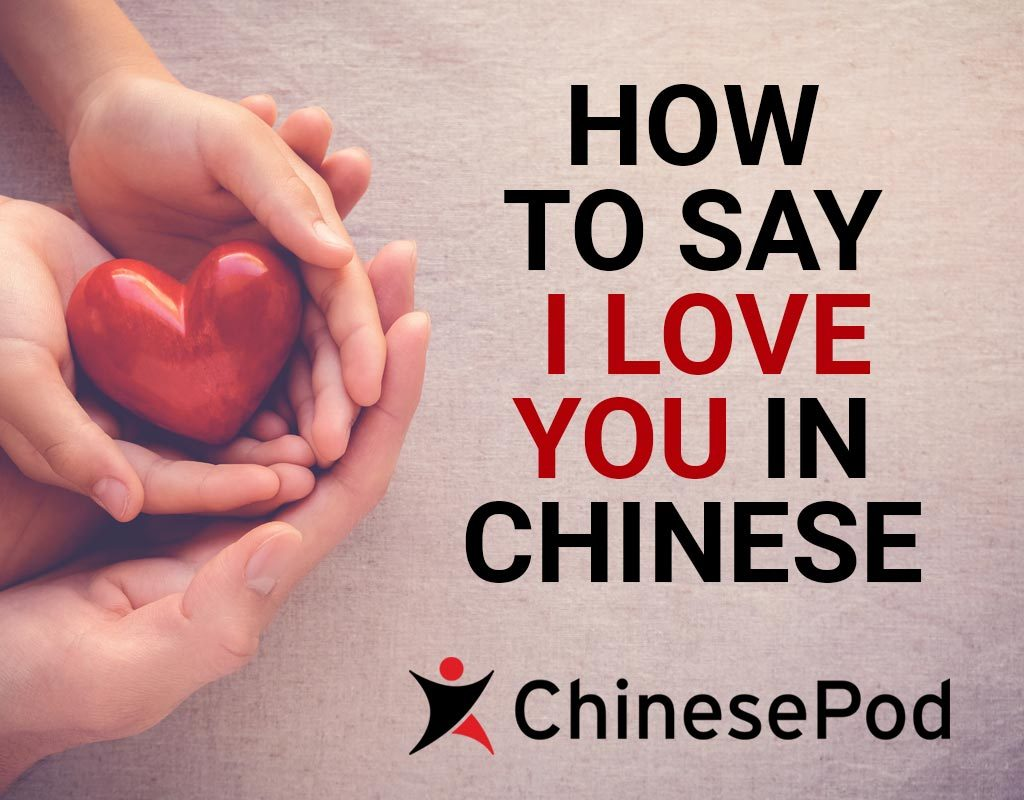 How to Say I Love You in Chinese - ChinesePod Official Blog