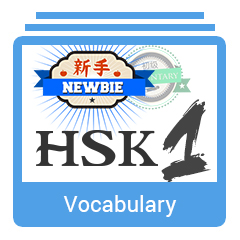 HSK Level 1 Vocabulary