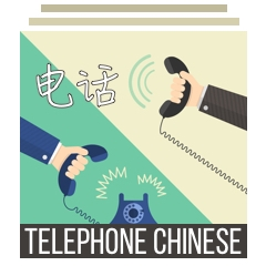 Telephone Chinese