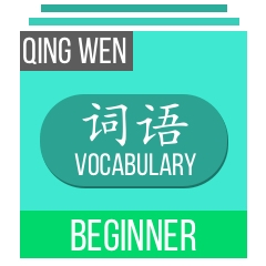 Qing Wen - Vocab - Beginner
