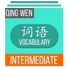 Qing Wen - Vocab - Intermediate