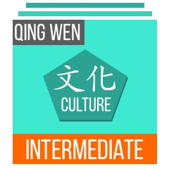Qing Wen - Culture - Intermediate