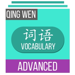 Qing Wen - Vocab - Advanced