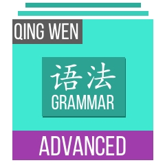 Qing Wen - Grammar - Advanced